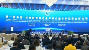 首届中非经贸博览会开幕:签署基建合作项目超25亿美元