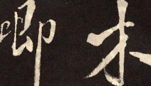 米芾 书法《木兰诗》欣赏