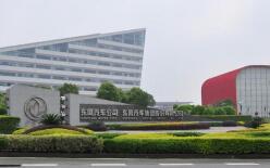 东风汽车:1-7月销量同比增长12.99%