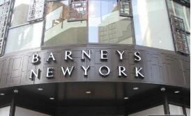 美国奢侈品零售商巴尼斯申请破产保护