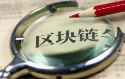 深圳区块链电子发票已有超5300家企业使用