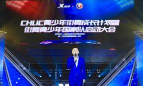 专访丨特步儿童:让中国青少年街舞走出国门、走向世界