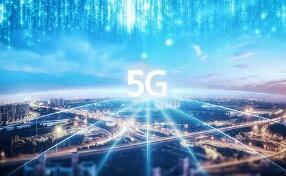 工信部:全国50个城市今年将建超5万个5G基站
