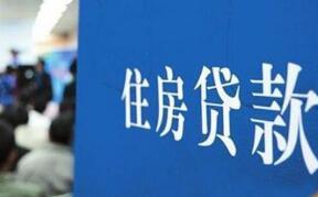 多个热门地区房贷利率上涨 苏州首套房利率基准上浮25%