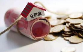 海南省调整购建外省住房提取公积金材料要件