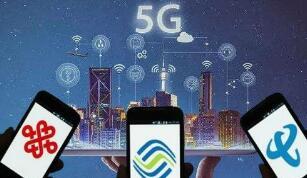三大运营商5G预约用户接近930万
