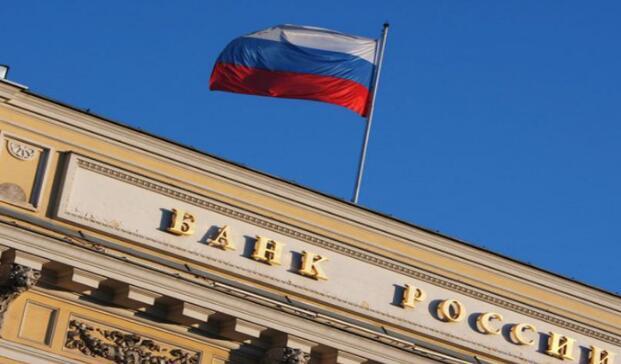 俄罗斯央行下调基准利率50个基点至6.5%