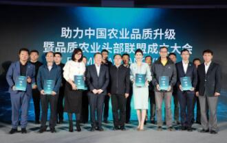 品质农业头部联盟成立 企业抱团助力产业升级