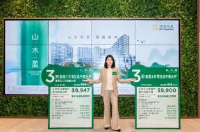 路劲地产香港「山水盈」项目首张价单67户隆重登场