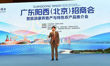 阳西在北京召开招商推介会,签约25个项目总投资148亿元