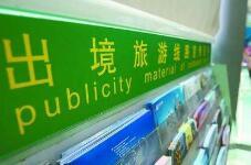 中国出境旅游规模消费额持续排世界第一