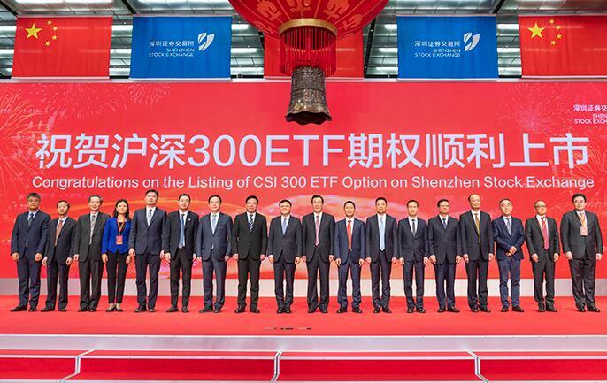 深市沪深300ETF期权成功上市 深交所向着世界一流证券交易所又迈出重要一步
