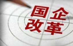 天津国企混改项目亮相京城 涵盖制造、金融等五大板块