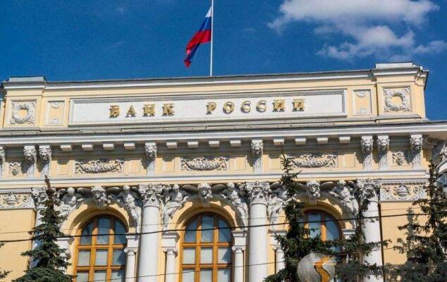 俄央行宣布降低基准利率