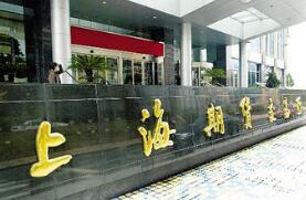 上海期货交易所关于2020年清明节期间有关工作安排的通知