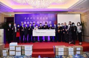 中国中医再发力 一次性向四大洲13个国家捐赠抗疫物资