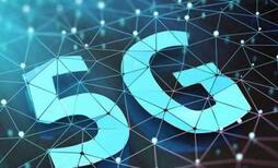 工信部:年内将建5G基站60万个,5G手机出货1.8亿部