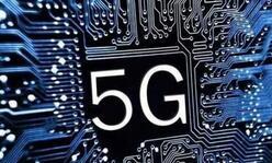 5G建设将在下半年提速 套餐和终端降价加速普及