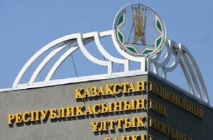 哈萨克斯坦央行决定继续延长外汇买卖差价限额实施期限
