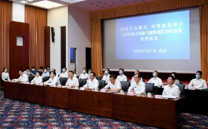 国家开发银行、中国建设银行支持市场力量参与城镇老旧小区改造签约仪式在北京举行