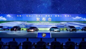 恒大发布6款新能源汽车