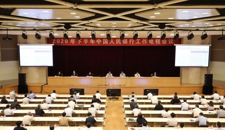 人民银行召开2020年下半年工作电视会议