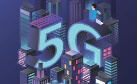 辽宁今年已完成5G投资36.4亿元