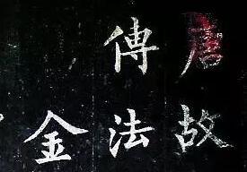 晚唐著名书家裴休的唐碑珍品