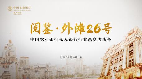 """农银私行举办行业深度访谈会, 以""""变""""与""""不变""""迎接私人银行未来黄金十年"""