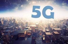 科技部:我国5G基站数已经超过60万个 用户数已经突破1.1亿