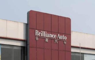 华晨集团破产重整不涉及旗下上市公司及与宝马、雷诺等合资公司