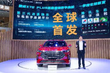 奇瑞捷途发布新战略 捷途X70 PLUS成首款车型