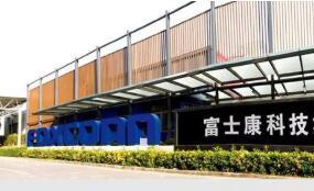 富士康将把部分生产线迁往越南