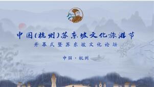 跨越千年的相遇 中国(杭州)苏东坡文化旅游节来了!