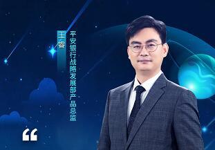 首场平安银行青年学PAi数字金融系列专家论坛成功召开