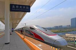 京雄城铁开通运营 北京到雄安只需要50分钟