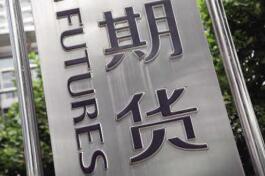 中国证监会批准开展花生期货交易