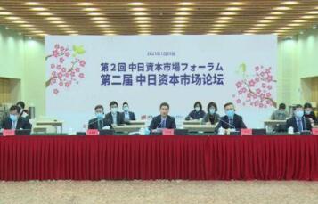 第二届中日资本市场论坛成功举行