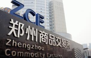 郑州商品交易所关于2021年春节期间调整部分品种交易保证金标准和涨跌停板幅度的通知 郑商函〔2021〕62号