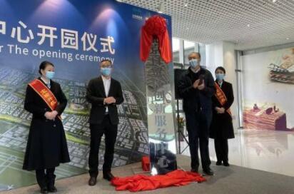 北京自贸区创新服务中心建成开园
