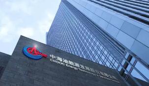 中海油:对纽交所的决定和行动表示遗憾