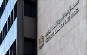 截至2月底,阿联酋银行分支机构数量降至559家