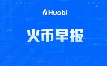 火币早报 :中国首笔数字人民币B2B支付结算在辽宁大连完成