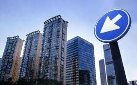 中国银保监会办公厅、 住房和城乡建设部办公厅、中国人民银行办公厅发布《关于防止经营用途贷款违规流入房地产领域的通知》