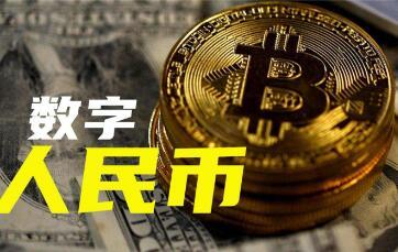 深圳数字人民币试点人群再扩容