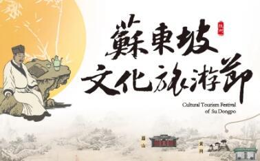 中秋节,请查收来自苏东坡的邀请函